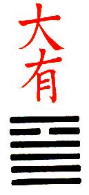 Ji Djing 14 Ta Yu Veliko bogatstvo