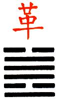 Ji Djing heksagram 49 Ko Revolucija