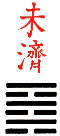 Ji Djing heksagram 64 Wei Chi Pre kraja
