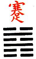 Ji Djing Heksagram 39 Chien Prepreka