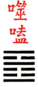 Ji Djing Heksagram 21 Shih Ho Prekracivanje