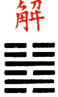 Ji Djing Heksagram 40 Chieh Oslobodjenje