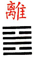 Ji Djing Heksagram 30 Li Vatra