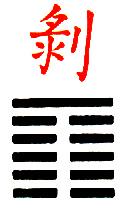 Ji Djing heksagram 23 Po Raspadanje